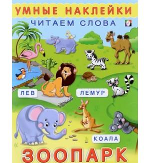Умные наклейки. Читаем слова. Зоопарк
