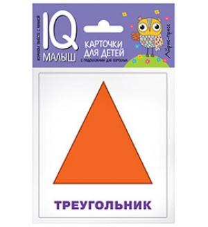 Плоские фигуры. Набор карточек для детей. IQ-малыш