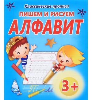 Добрева К. Пишем и рисуем алфавит. Прописи для дошкольников