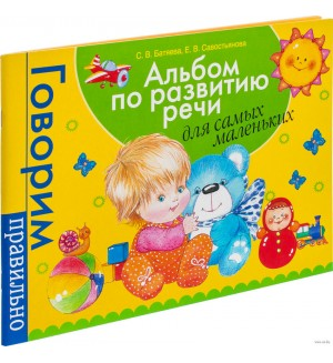 Батяева С. Савостьянова Е. Альбом по развитию речи для самых маленьких. Говорим правильно