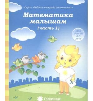 Математика малышам. Часть 1. Тетрадь для рисования. Для детей 4-5 лет. Солнечные ступеньки