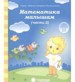 Математика малышам. Тетрадь для рисования. Для детей 4-5 лет. Часть 2. Солнечные ступеньки