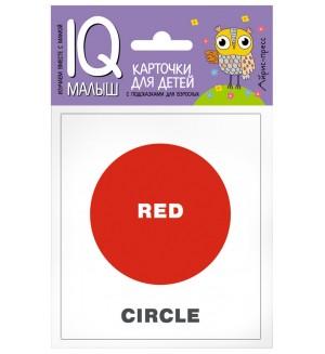 English. Цвета и формы. Набор карточек для детей. IQ-малыш