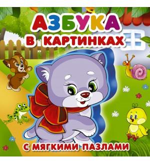 Азбука в картинках. Книжка для малышей с мягкими пазлами