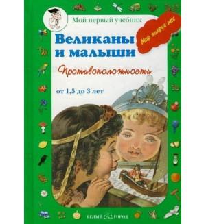 Астахова Н. Великаны и малыши. Противоположности. Мой первый учебник