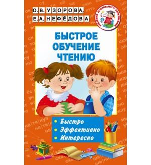 Узорова О. Быстрое обучение чтению. Академия дошкольного образования