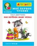 Дмитриева О. Как котенок маму искал. Читаем вместе. Айфолика. Мое первое чтение