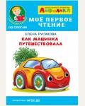 Русакова Е. Как машинка путешествовала. Читаем сами по слогам. Айфолика. Мое первое чтение