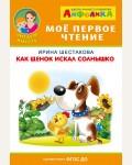 Шестакова И. Как щенок искал солнышко. Читаем вместе. Айфолика. Мое первое чтение