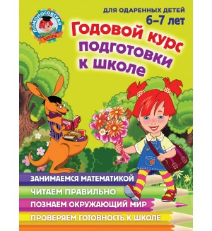 Липская Н. Мальцева И. Годовой курс подготовки к школе. Для детей 6-7 лет. Ломоносовская школа