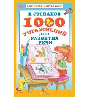 Степанов В. 1000 упражнений для развития речи. Для детей и не только