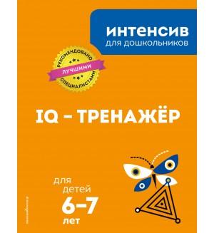 IQ – тренажер для детей 6-7 лет. Интенсив для дошкольников