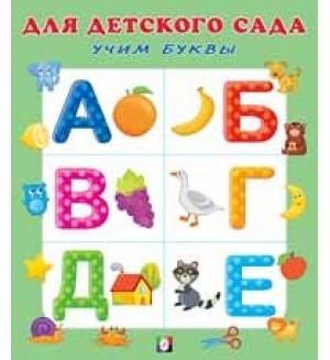 Учим буквы. Для детского сада