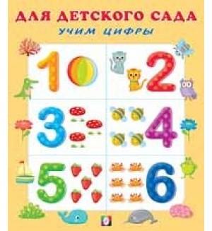 Учим цифры. Для детского сада