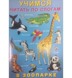 В зоопарке. Учимся читать по слогам