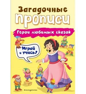 Абрикосова И. Герои любимых сказок. Загадочные прописи