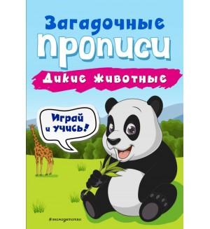 Абрикосова И. Дикие животные. Загадочные прописи