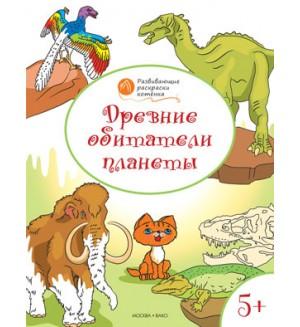 Медов В. Древние обитатели планеты. Развивающие раскраски. 5+. Оранжевый котенок