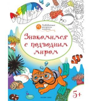 Медов В. Знакомимся с подводным миром. Развивающие раскраски. 5+. Оранжевый котенок