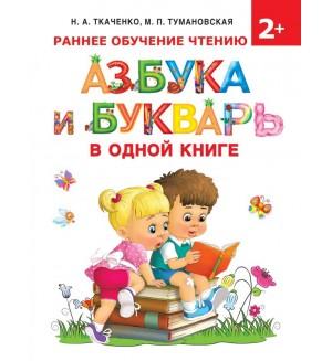 Ткаченко Н. Азбука и букварь в одной книге. Раннее обучение