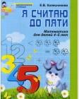 Колесникова Е. Я считаю до пяти. Математика для детей 4-5 лет. Рабочая тетрадь. Математические ступеньки