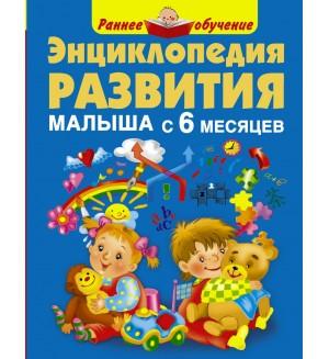 Малышкина М. Энциклопедия развития малыша с 6 месяцев. Раннее обучение