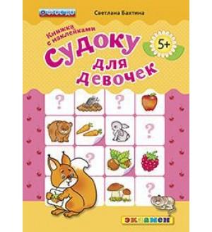 Бахтина С. Судоку для девочек. Книжка с наклейками. 5+. ФГОС ДО