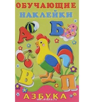 Азбука. Обучающие наклейки
