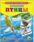 Обучающие карточки. Домашние птицы. Уроки для самых маленьких