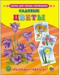 Обучающие карточки. Садовые цветы. Уроки для самых маленьких
