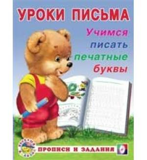 Уроки письма.Учимся писать печатные буквы. Пропись