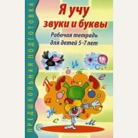 Маханева М. Гоголева Н. Я учу звуки и буквы.Рабочая тетрадь по грамоте для детей 5-7 лет.