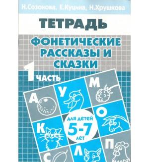 Созонова Н. Куцина Е. Фонетические рассказы и сказки. Часть 1. ( для детей 5-7 лет)