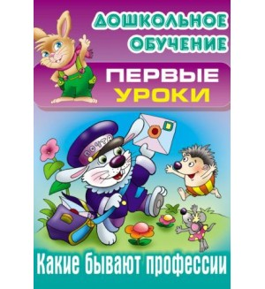 Лясковский В. Какие бывают профессии.Дошкольное обучение. Первые уроки