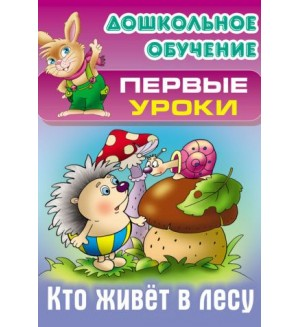 Лясковский В. Кто живет в лесу. Дошкольное обучение. Первые уроки