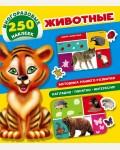 Дмитриева В. Животные. Первые книжки с многоразовыми наклейками