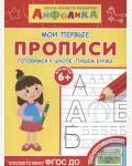 Айфолика. Мои первые прописи. Готовимся к школе: пишем буквы. Играем и учимся