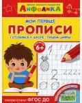 Айфолика. Мои первые прописи. Готовимся к школе: пишем цифры. ФГОС ДО. Играем и учимся