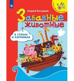 Богдарин А. Забавные животные в стихах и картинках. Разноцветный мир