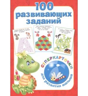 Дмитриева В. 100 развивающих заданий на карточках. СУПЕРкарточки для развития малышей