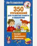 Дмитриева В. 350 упражнений для развития памяти и мышления. Академия дошкольного образования