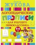 Жукова О. Логопедические прописи для будущего первоклассника.