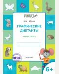 Медов В. Графические диктанты. Животные. Тетрадь для занятий с детьми 6-7 лет. ФГОС. По дороге в школу