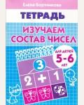 Бортникова Е. Изучаем состав чисел. Рабочая тетрадь для детей 5-6 лет