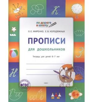 Прописи для дошкольников. Тетрадь для детей 6-7 лет. ФГОС. По дороге в школу
