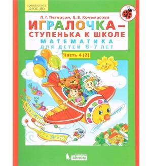 Петерсон Л. Кочемасова Е. Игралочка. Математика для детей 3-4 лет. Часть 4. В 2-х частях. ФГОС. Игралочка