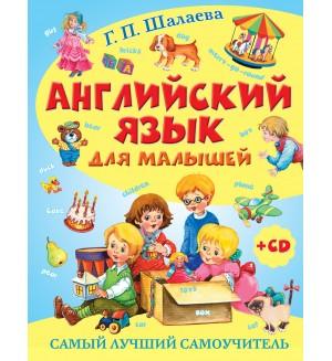Шалаева Г. Английский язык для малышей. Самый лучший самоучитель. Английский для малышей
