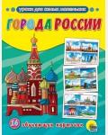 Города России. Обучающие карточки. Уроки для самых маленьких