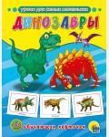 Динозавры. Обучающие карточки. Уроки для самых маленьких