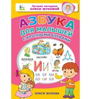 Жукова О. Азбука для малышей с крупными буквами. Лучшие методики Олеси Жуковой